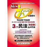 Newえんしゅう本〈3〉民法