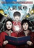 『人間風車』2017年版[DVD]
