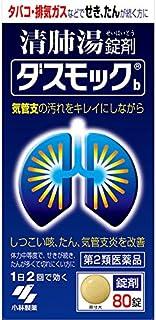 【第2類医薬品】ダスモックb 80錠 ×3