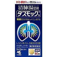 【第2類医薬品】ダスモックb 80錠 ×4
