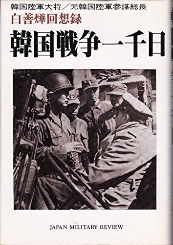 韓国戦争一千日 白善 回想録