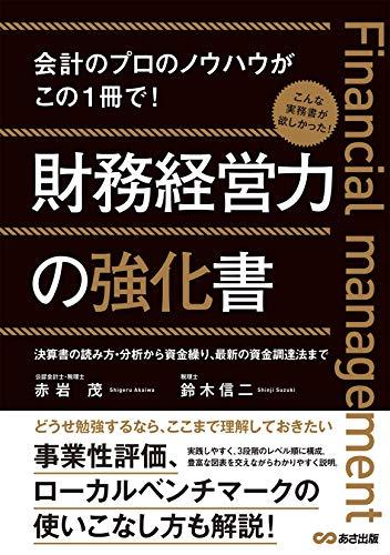 財務経営力の強化書