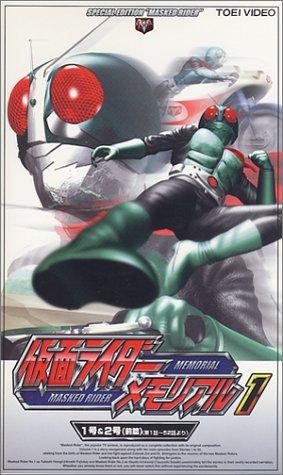 仮面ライダー メモリアル(1) [VHS]