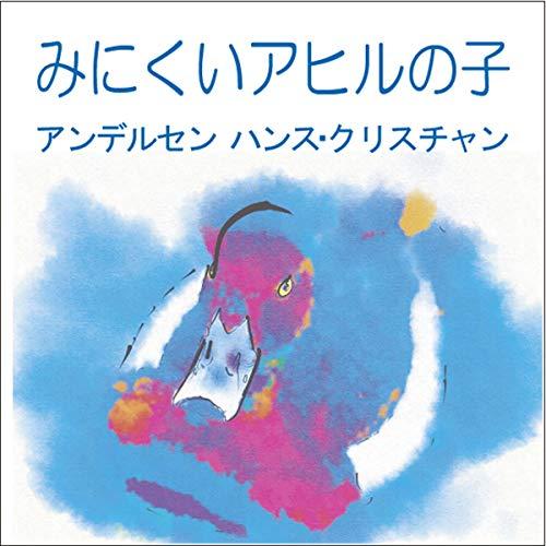 『みにくいアヒルの子』のカバーアート