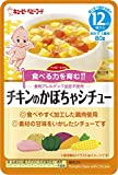 キューピー キユーピーベビーフード ハッピーレシピ チキンのかぼちゃシチュー 12か月頃から(80g)