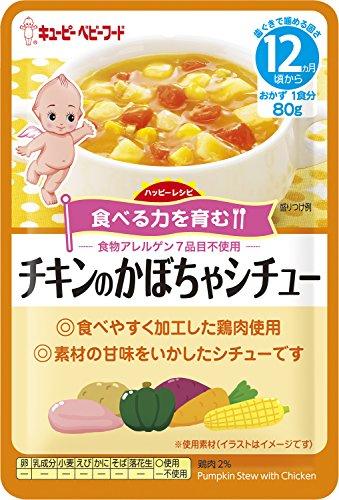 キユーピー ハッピーレシピ チキンのかぼちゃシチュー 12月頃から×12個