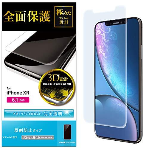 エレコム iPhone XR/フルカバーフィルム/反射防止 PM-A18CFLR