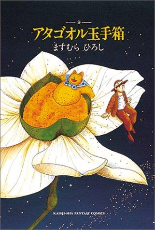 アタゴオル玉手箱 (9) (偕成社ファンタジーコミックス)の詳細を見る