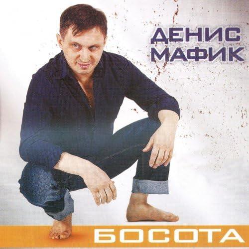 Денис Мафик