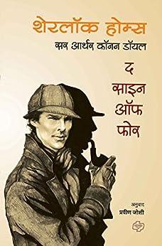 Sherlock Holmes : The Sign of Four (Marathi Edition) by [Sir Arthur Conan Doyle, Pravin Joshi]