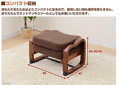 山善高座椅子ミドルバック立ち座りがラク高さ調節可能ぐらつきにくい完成品モカブラウンSKC-56H(MBR)6