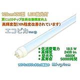 LED蛍光灯 エコピカlumi 120cm 高輝度 2400lm 昼光色 省エネ☆3本セット