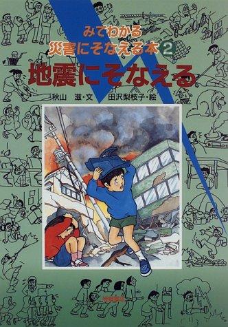 地震にそなえる (みてわかる災害にそなえる本)の詳細を見る