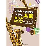 アルト・サックスで吹く人気ヒットソング40(カラオケCD2枚付)