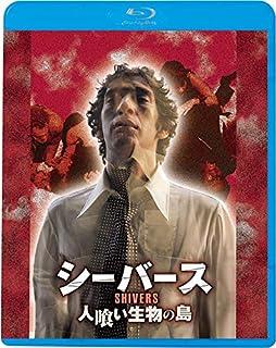 シーバース/人喰い生物の島 [Blu-ray]