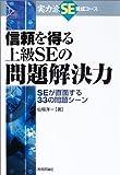 信頼を得る上級SEの問題解決能力 (実力派SE養成コース)