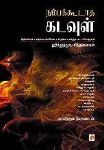 Nambakkoodatha Kadavul (Tamil)