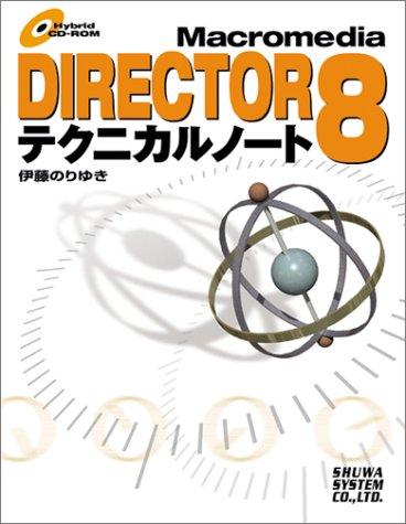 Director8テクニカルノート
