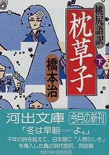 桃尻語訳 枕草子〈下〉 (河出文庫)