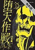 堕天作戦(1)【期間限定 無料お試し版】 (裏少年サンデーコミックス)