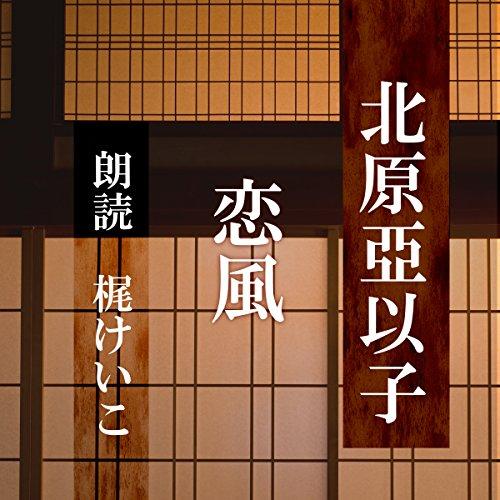 『恋風』のカバーアート