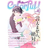 Colorful! vol.46 [雑誌] (Colorful!)