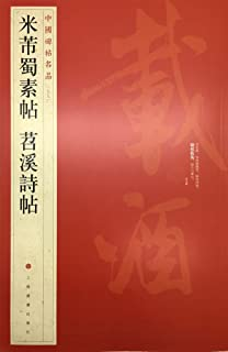 Easyou Chinese Classical Calligraphy Copy Book Copybook Sushutie Manuscipt in Running Script by Mi Fu in Running Script 书法字帖 米芾 寒食帖 苕溪诗帖