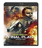 ファイナル・プラン[Blu-ray/ブルーレイ]