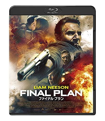 ファイナル・プラン [Blu-ray]