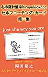 心の羅針盤@HiroyukiOkada セルフコーチング・カード 第一集 just the way you are: かわいい!!セルフコーチング・カード 心の羅針盤カード (岡田 裕之のセルフコーチング・カード)