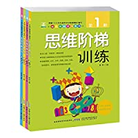 幼儿阶梯学习系列·思维阶梯训练(套装全4册):根据《3~6岁儿童学习与发展指南》编写而成;能力分级训练,主题式学习,阶梯式训练,抓住孩子多元智能开发的关键期,让孩子动手动脑,轻轻松松提升思维能力。