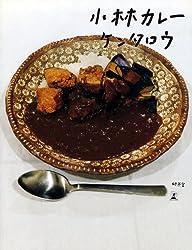 【料理】ケンタロウ流[ミートボール入りチーズカレー] 16