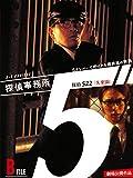 """探偵事務所5"""" ~5ナンバーで呼ばれる探偵達の物語~ B File 探偵522「失楽園」"""