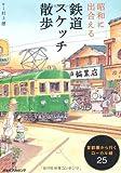 昭和に出合える鉄道スケッチ散歩 (単行本)