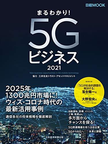 まるわかり!5Gビジネス2021 (日本経済新聞出版)