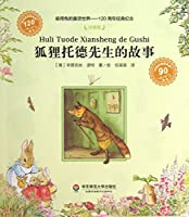 Classic fairy tale world to commemorate the 120th anniversary of Peter Rabbit : fox Mr. Todd 's story ( phonetic version )(Chinese Edition)