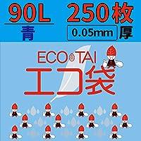 90L 青ごみ袋【厚さ0.05mm】250枚入り【Bedwin Mart】
