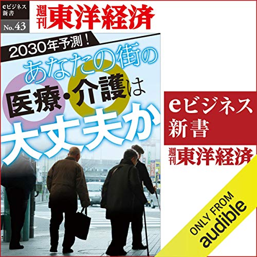 『あなたの街の医療・介護は大丈夫か (週刊東洋経済eビジネス新書No.43)』のカバーアート