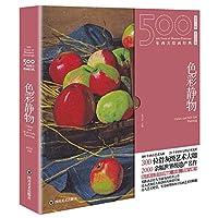 """500年西方绘画经典 .色彩静物:一套""""秒懂""""西方绘画艺术的""""纸上美术馆"""""""