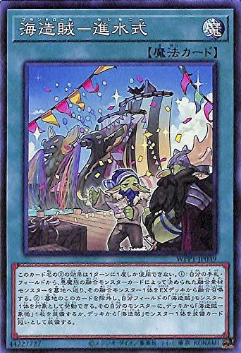遊戯王カード 海造賊-進水式 ワールドプレミアムパック2020 WPP1 | プランドロール 通常魔法