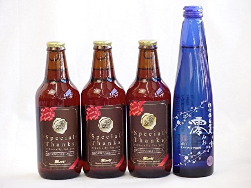 発表教義ブロックするクラフトビールパーティ4本セット IPA感謝ビール330ml×3 日本酒スパークリング清酒(澪300ml)
