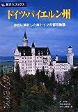 旅名人ブックス17 ドイツ・バイエルン州 第4版