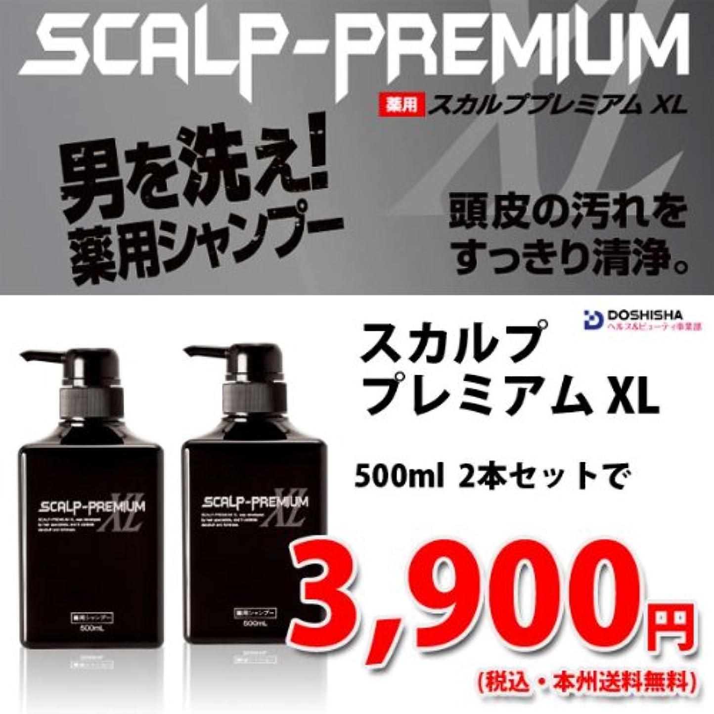 謝罪振幅代表する頭皮ケア スカルププレミアムXL シャンプー 500ml×2本