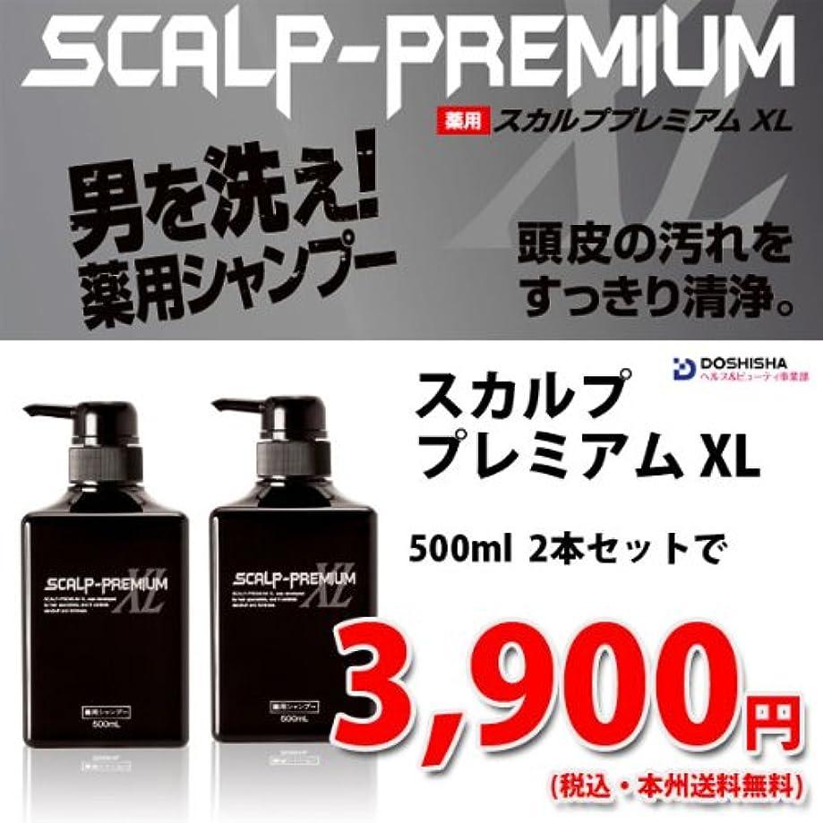ゆでるお願いしますクローゼット頭皮ケア スカルププレミアムXL シャンプー 500ml×2本