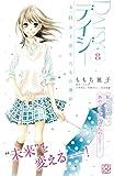 デイジー ~3.11 女子高生たちの選択~ プチデザ(8) (デザートコミックス)