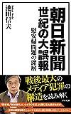 朝日新聞 世紀の大誤報