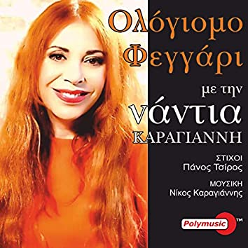 Ologiomo Fegari