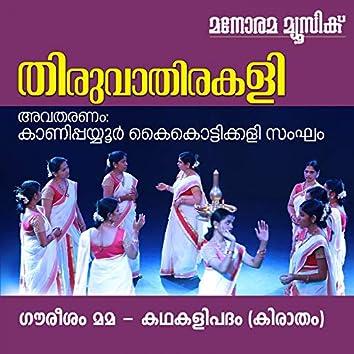 Gowreesham Mama Thiruvathira Songs