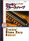 パーフェクトガイドシリーズ ロッキンブルースハープ《入門編》 (パーフェクト・ガ...