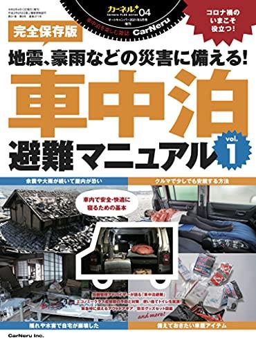 車中泊避難マニュアル vol.1 (カーネルPLUSシリーズ04)